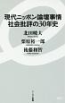 現代ニッポン論壇事情 社会批評の30年史