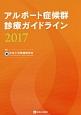 アルポート症候群診療ガイドライン 2017