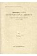 『瑜伽師地論』における五位百法対応語ならびに十二支縁起項目語 バウッダコーシャ5 仏教用語の現代基準訳語集および定義的用例集