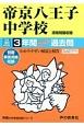 帝京八王子中学校 3年間スーパー過去問 平成30年