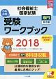 社会福祉士国家試験 受験ワークブック 専門科目編 2018