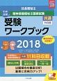社会福祉士・精神保健福祉士国家試験 受験ワークブック 共通科目編 2018