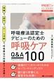 呼吸療法認定士デビューのための呼吸ケア Q&A100 呼吸器ケア2017夏季増刊 病棟で、部門で、チーム活動で、呼吸療法の知識をフル