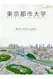 東京都市大学 「変革する大学」シリーズEX 超える、つながる、その夢に。