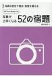 すずちゃん先生からの 写真が上手くなる52の宿題 写真の感性や視点・発想を鍛える