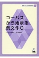 コーパスから始まる例文作り 現場に役立つ日本語教育研究5