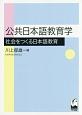 公共日本語教育学 社会をつくる日本語教育