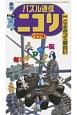 パズル通信ニコリ 2017夏 特集:こよみって面白い 季刊(159)