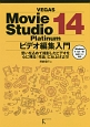 VEGAS Movie Studio Platinum14 ビデオ編集入門
