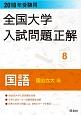 全国大学 入試問題正解 国語 国公立大編 2018 (8)