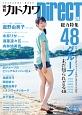 別冊カドカワDirecT 総力特集:48グループ AKB48/SKE48/NMB48 (6)