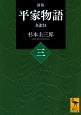 平家物語<新版> 全訳注 (3)