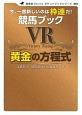 競馬ブック VR 黄金の方程式 競馬道Onlineポケットブックシリーズ3 今、一番新しいのは枠連だ!