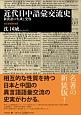 近代日中語彙交流史<改訂新版・新装版> 新漢語の生成と受容