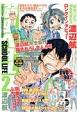 弱虫ペダルSCHOOL LIFE コミックス50巻発売記念特別号(2)