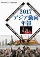 アジア動向年報 2017