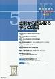 新教育課程ライブラリ2 総則から読み取る学びの潮流 (5)