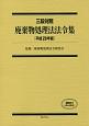三段対照 廃棄物処理法法令集 平成29年