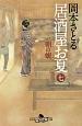 居酒屋お夏 朝の蜆 (7)