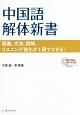 中国語解体新書 MP3対応CD-ROM付