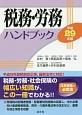 税務・労務ハンドブック 平成29年