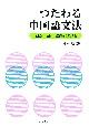 つたわる中国語文法 前置詞・副詞・接続詞を総復習