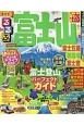 るるぶ ちいサイズ 富士山 富士五湖 御殿場 富士宮 2018