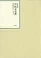 昭和年間法令全書 26-47