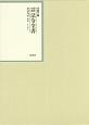 昭和年間法令全書 26-48