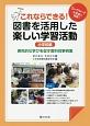 これならできる!図書を活用した楽しい学習活動 小学校編 探究的な学びを促す教科別事例集