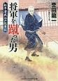 将軍を蹴った男 松平清武江戸改革記
