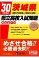 茨城県 県立高校入試問題 最近5年間 平成30年