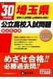 埼玉県 公立高校入試問題 最近5年間 平成30年