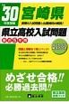 宮崎県 県立高校入試問題 最近5年間 平成30年