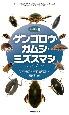 ゲンゴロウ・ガムシ・ミズスマシ ハンドブック 水生昆虫1