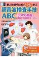 新人技師リエコとらくらく学ぶ 超音波検査手技ABC US Labシリーズ1 3DCG動画で臓器の立体構造をイメトレ!