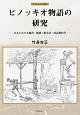 ピノッキオ物語の研究 日本における翻訳・戯曲・紙芝居・国語教材等