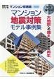 積算資料<ポケット版> マンション修繕編〈別冊〉 マンション地震対策モデル事例集