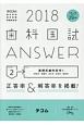 歯科国試ANSWER 基礎系歯科医学1 解剖学・組織学/生化学/生理学/病理学 2018 (2)