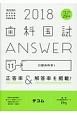 歯科国試ANSWER 口腔外科学1 2018 (11)