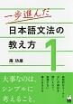 一歩進んだ 日本語文法の教え方 (1)