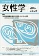 女性学 特集:「女性活躍推進法」時代の女性学・ジェンダー研究 日本女性学会学会誌(24)
