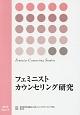フェミニストカウンセリング研究 (14)