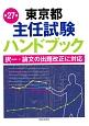 東京都主任試験ハンドブック<第27版> 択一・論文の出題改正に対応