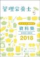 管理栄養士 ちょいと便利な資料集 CHOI-BEN 2018