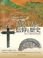 島原半島の信仰と歴史 九州のキリスト教シリーズ5 一揆とその後の松平氏治世