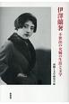 伊澤蘭奢 不世出の女優の生涯と文学