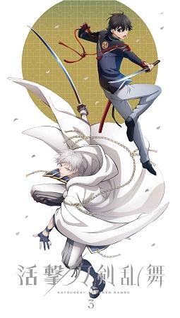 活撃 刀剣乱舞 3