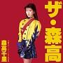 「ザ・森高」 ツアー 1991.8.22 at 渋谷公会堂