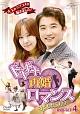 ドキドキ再婚ロマンス ~子どもが5人!?~ DVD-SET4